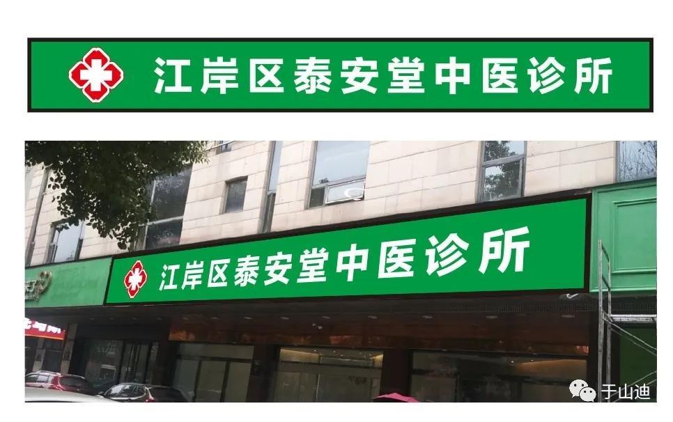 不忘初心使命,守道前行江岸区泰安堂中医诊所中医韩枫