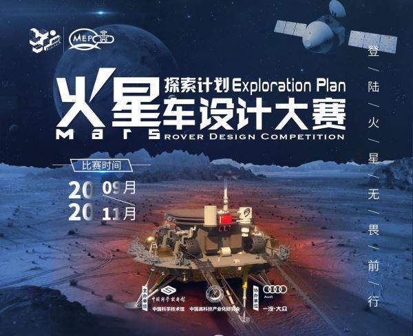 """中国高科技产业化研究会""""火星探索计划"""" 系列科普活动之""""火星车设计大赛"""" 正式拉开"""